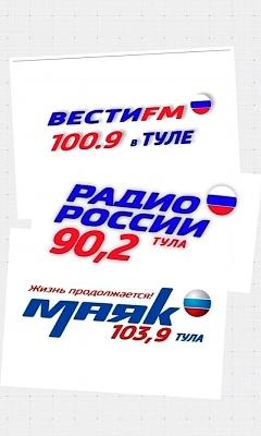 Тульское радио: Вести ФМ, Радио России, Маяк