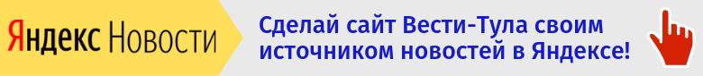 Добавь Вести-Тула в свои Яндекс.Новости!
