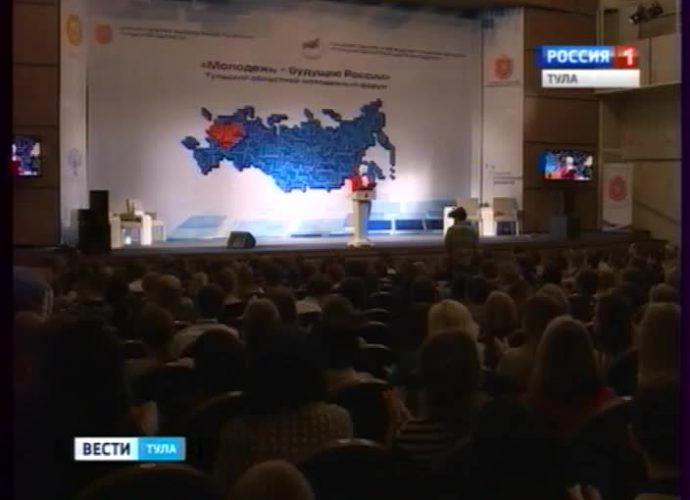 Форум «Молодёжь – будущее России» собрал в Туле около 500 участников