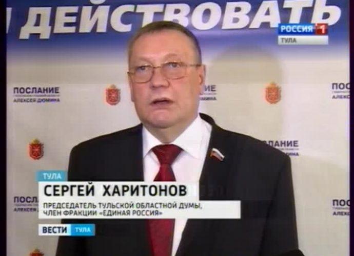 Известные люди прокомментировали послание губернатора Тульской области Алексея Дюмина