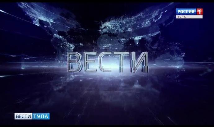 Вести Тула. Эфир от 11.10.2018 (20.45)