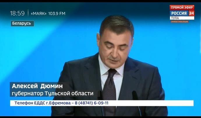 Россия 24 Тула. Эфир от 12.10.2018