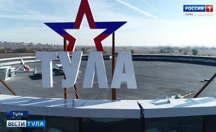 Вести Тула. Эфир от 16.10.2018 (20.45)