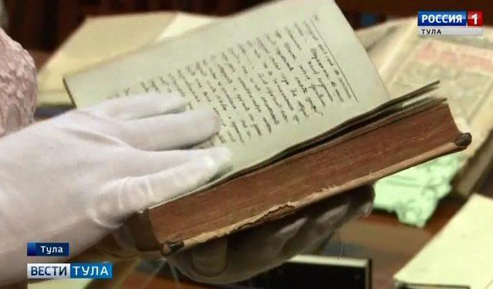 Тульская областная универсальная научная библиотека отметила юбилей