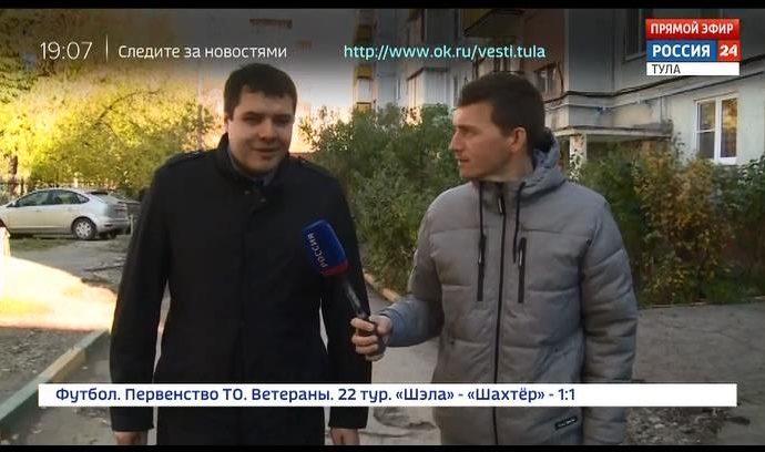 Россия 24 Тула. Эфир от 11.10.2018