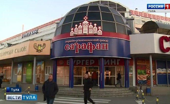 Тульский ТЦ «Сарафан» закрыли на неопределенный срок