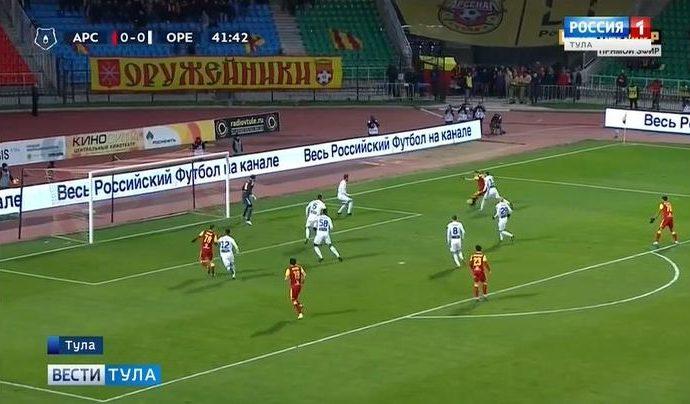 Тульский «Арсенал» дома сыграл вничью с «Оренбургом»