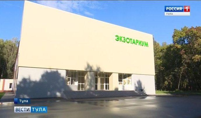 Тульский экзотариум в новом здании откроется 8 декабря