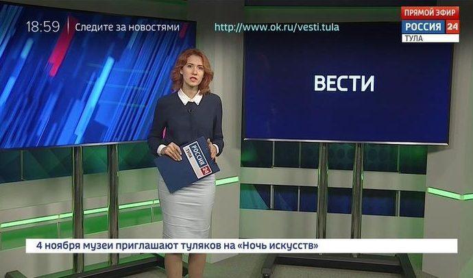 Россия 24 Тула. Эфир от 29.10.2018
