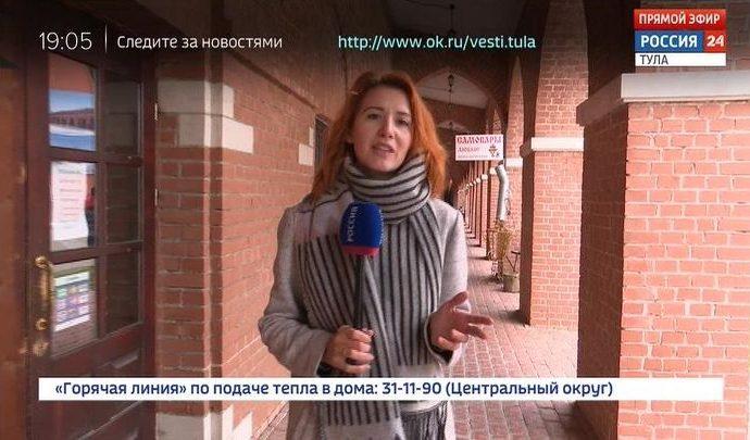 Россия 24 Тула. Эфир от 26.10.2018
