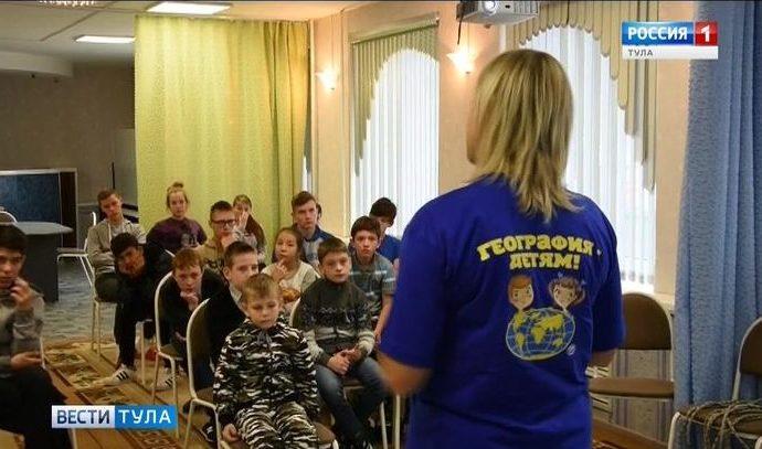 Члены Географического общества рассказали киреевским сиротам о путешествиях