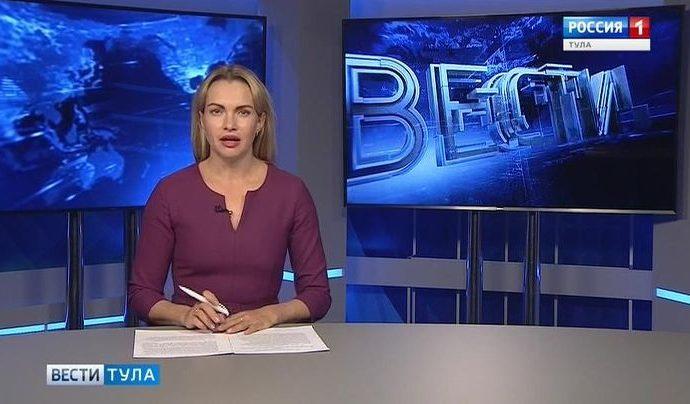Вести-Тула. Эфир от 24.10.2018 (20.45)