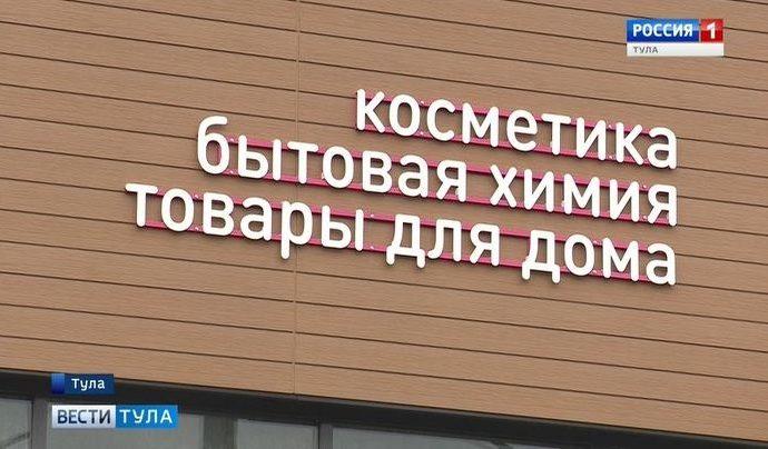 В Петровском квартале открылся ещё один сетевой магазин