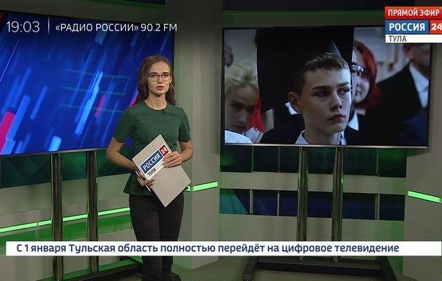 Россия 24 Тула. Эфир от 22.10.2018