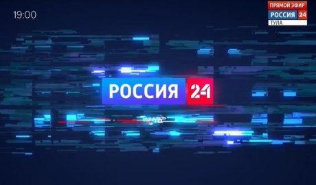 Россия 24 Тула. Эфир от 08.11.2019