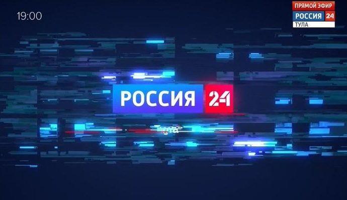Россия 24 Тула. Эфир от 08.08.2019