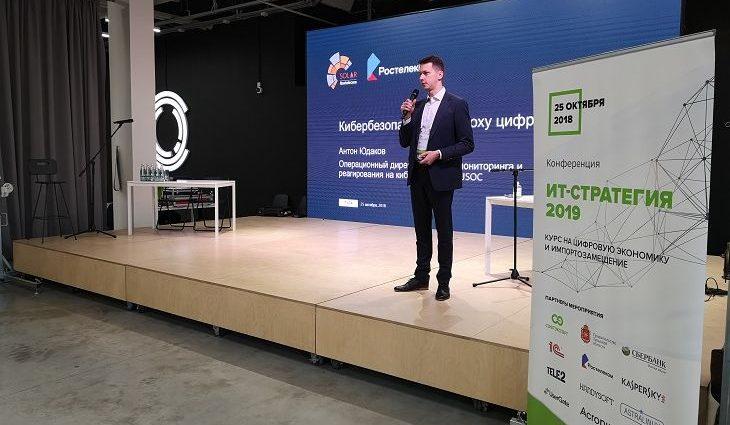 «Ростелеком» представил решения для развития цифровой экономики в Тульском регионе