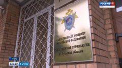 По подозрению в убийстве мужчины задержана 24-летняя тулячка