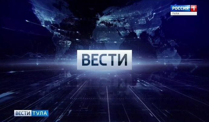 Вести-Тула. Эфир от 26.10.2018 (20.45)