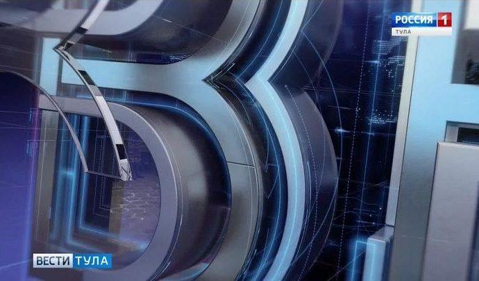 Вести-Тула. Эфир от 30.10.2018 (20.45)