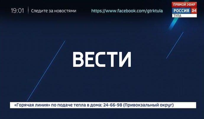 Россия 24 Тула. Эфир от 30.10.2018