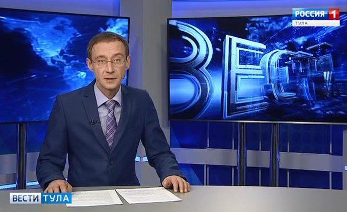 Вести-Тула. Эфир от 07.11.2018 (20.45)