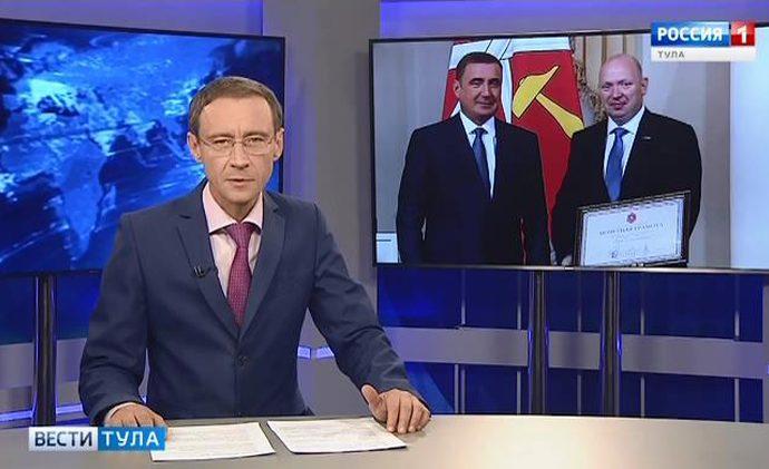 Вести-Тула. Эфир от 08.11.2018 (20.45)