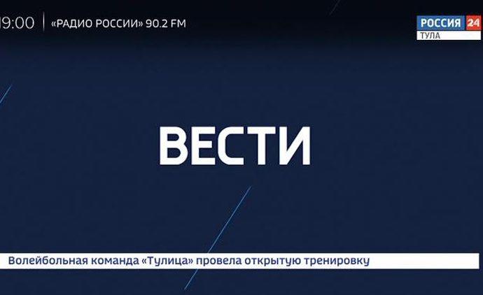 Россия 24 Тула. Эфир от 06.11.2018