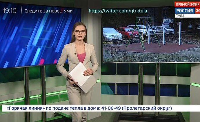 Россия 24 Тула. Эфир от 08.11.2018