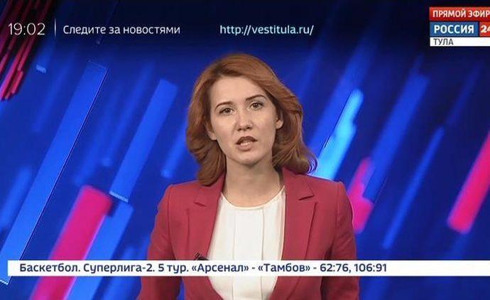 Россия 24 Тула. Эфир от 26.11.2018