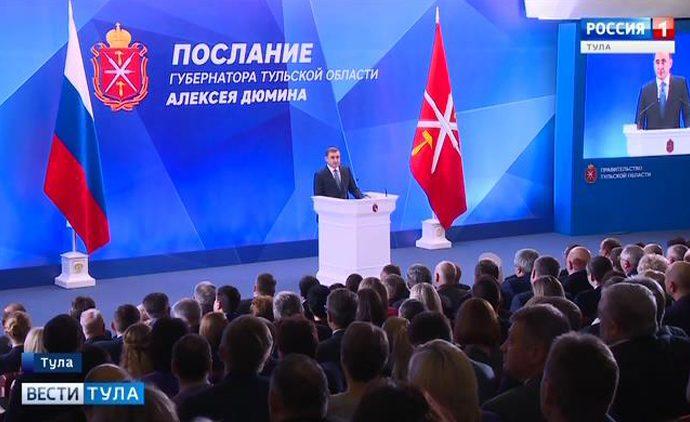 Инициативность, эффективность и ответственность: на что обратил внимание  Алексей Дюмин в своем Послании?