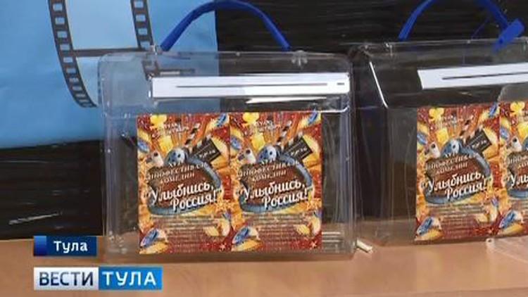 В Туле подведут итоги фестиваля кинокомедии «Улыбнись, Россия!»