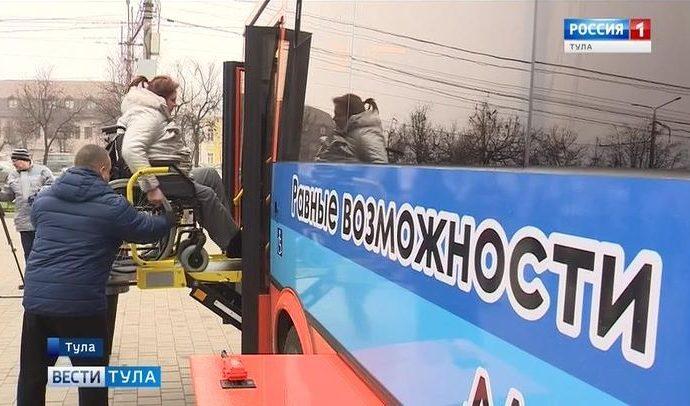 У туляков с ограниченными возможностями появился специальный автобус