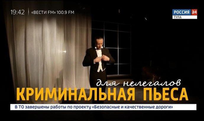 Специальный репортаж: Криминальная пьеса. 13.11.2018