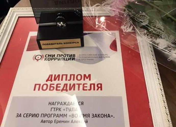 Работа Алексея Ерёмина отмечена на телефестивале «СМИ против коррупции»