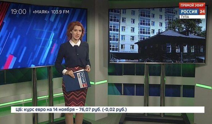 Россия 24 Тула. Эфир от 13.11.2018