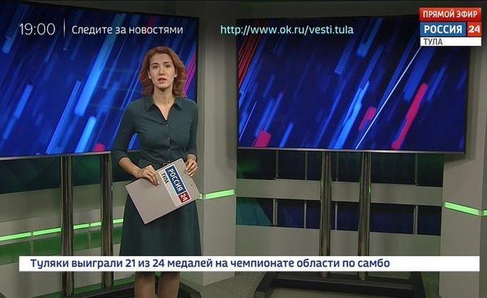 Россия 24 Тула. Эфир от 16.11.2018