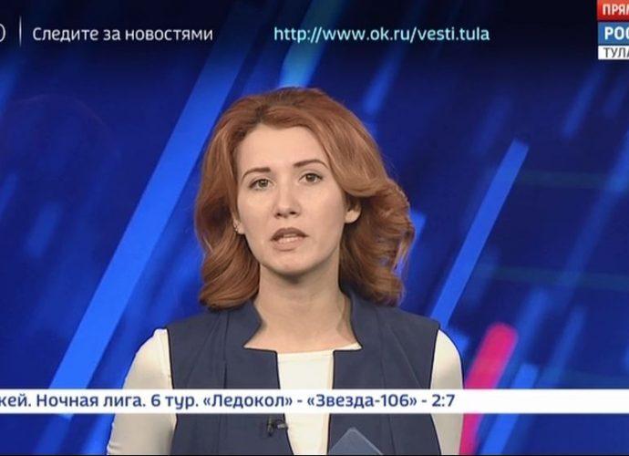 Россия 24 Тула. Эфир от 28.11.2018
