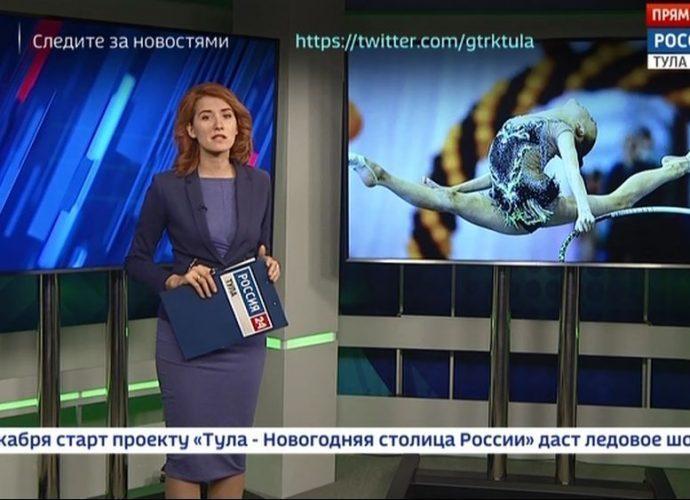 Россия 24 Тула. Эфир от 29.11.2018