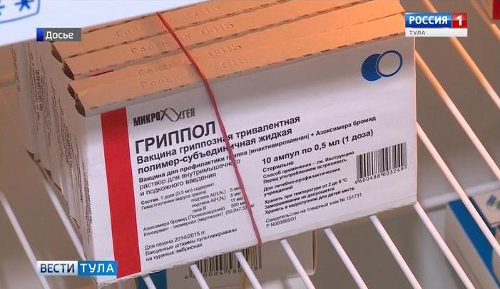 В Тульскую область пришла вторая партия противогриппозной вакцины