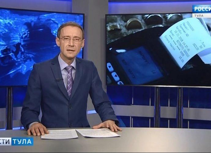 Вести-Тула. Эфир от 21.11.2018 (20.45)