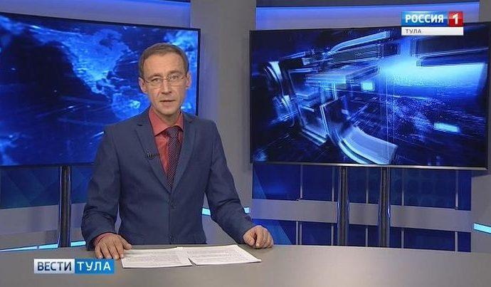 Вести-Тула. Эфир от 31.10.2018 (20.45)