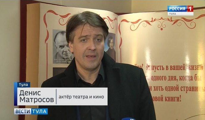 Актёр Денис Матросов приехал в Тулу без спешки
