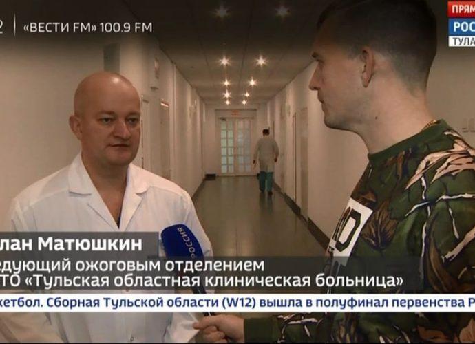 Россия 24 Тула. Эфир от 22.11.2018