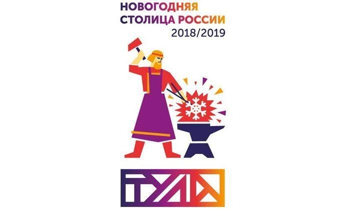 Проект «Тула – Новогодняя столица России» вошёл в ТОП-10 лучших зимних фестивалей