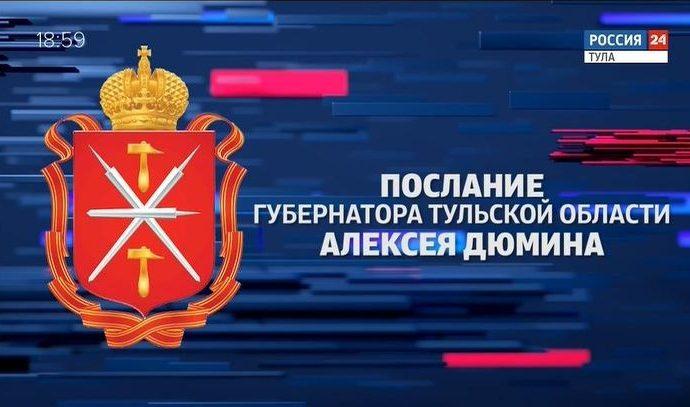 Россия 24 Тула. Эфир от 15.11.2018