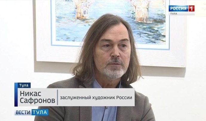 Никас Сафронов привёз в Тулу картины в своём стиле дрим-вижн