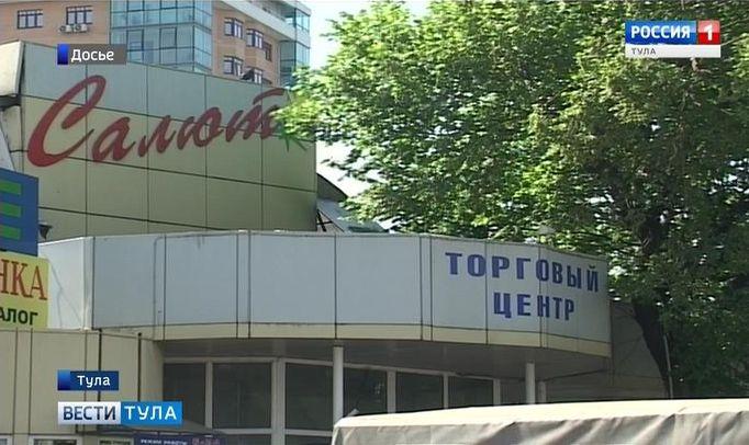 Рынок «Салют» в Туле могут закрыть