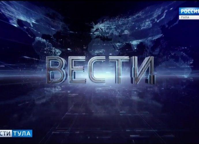 Вести-Тула. Эфир от 20.11.2018 (20.45)