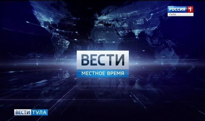 Вести-Тула. Эфир от 13.11.2018 (20.45)
